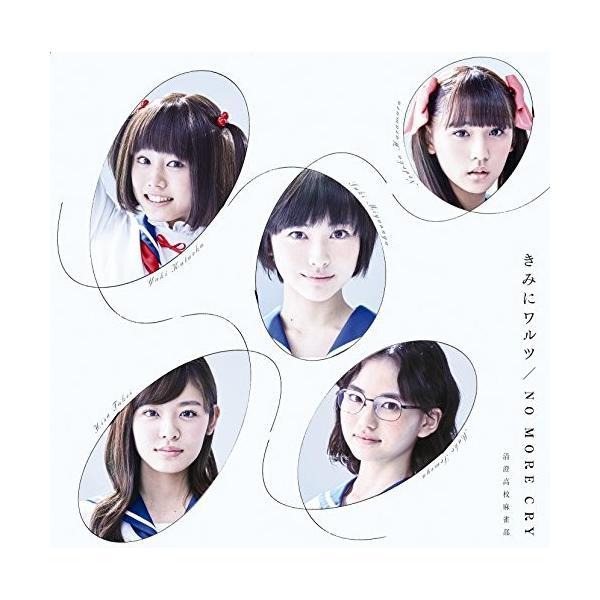 きみにワルツ/NO MORE CRY 初回盤(CD+DVD)|ks-hobby
