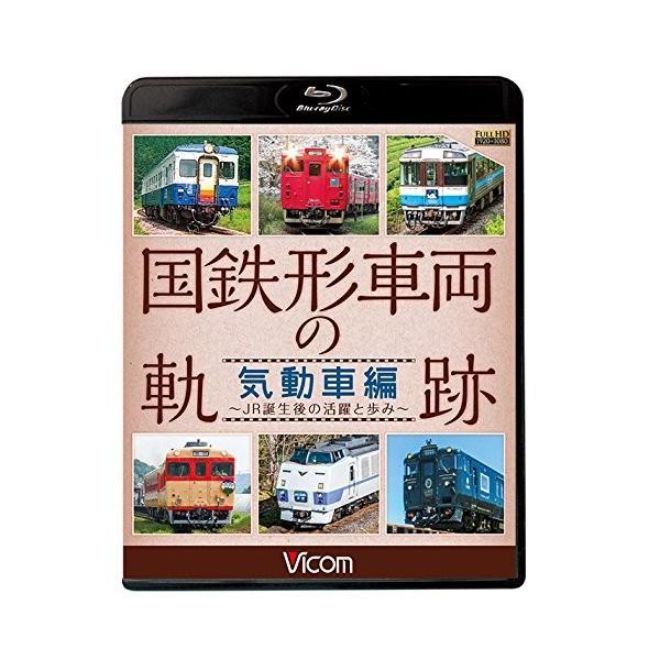 国鉄形車両の軌跡 気動車編 ~JR誕生後の活躍と歩み~ 【Blu-ray Disc】|ks-hobby