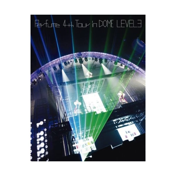 Perfume 4th Tour in DOME 「LEVEL3」 (初回限定盤) [Blu-ray] 中古 良品|ks-hobby