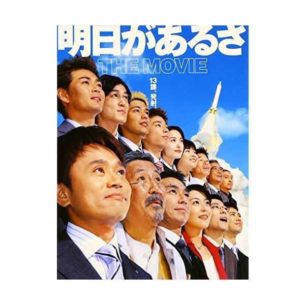 明日があるさ THE MOVIE [DVD] ...