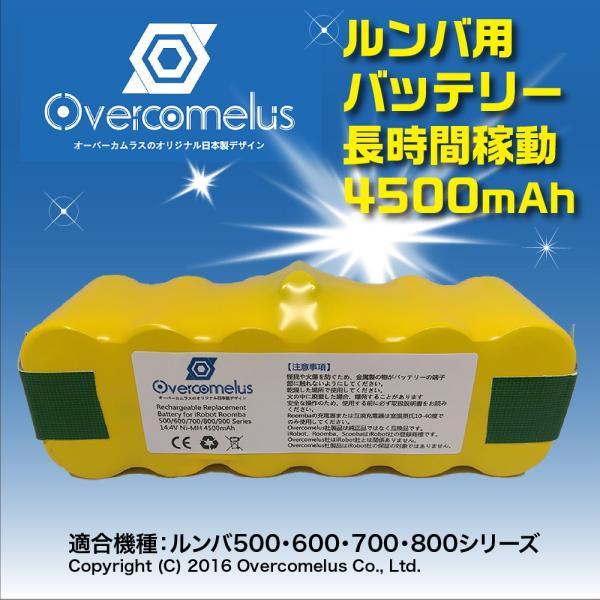 ルンバ バッテリー 互換 4500mAh 大容量 500/600/700/800 iRobot Roomba シリーズ 当店オリジナルパッケージ 120日間保証 マニュアル付 ks-hobby