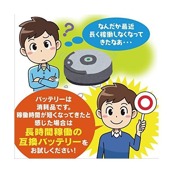 ルンバ バッテリー 互換 4500mAh 大容量 500/600/700/800 iRobot Roomba シリーズ 当店オリジナルパッケージ 120日間保証 マニュアル付 ks-hobby 03