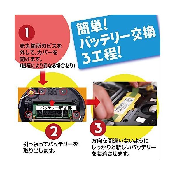 ルンバ バッテリー 互換 4500mAh 大容量 500/600/700/800 iRobot Roomba シリーズ 当店オリジナルパッケージ 120日間保証 マニュアル付 ks-hobby 06
