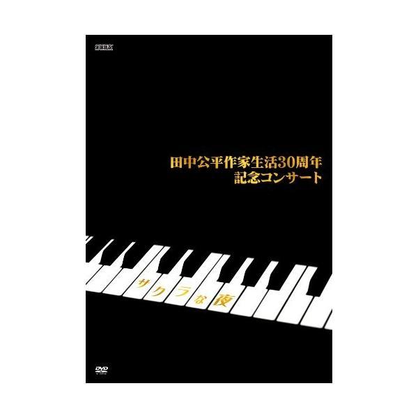 田中公平 作家生活30周年記念コンサート ~Special DVD サクラな夜~ 中古 良品|ks-hobby