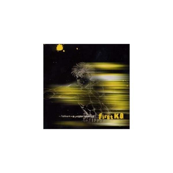first KO〜「はじめの一歩」 ― オリジナル・サウンドトラック 中古 良品 CD|ks-hobby