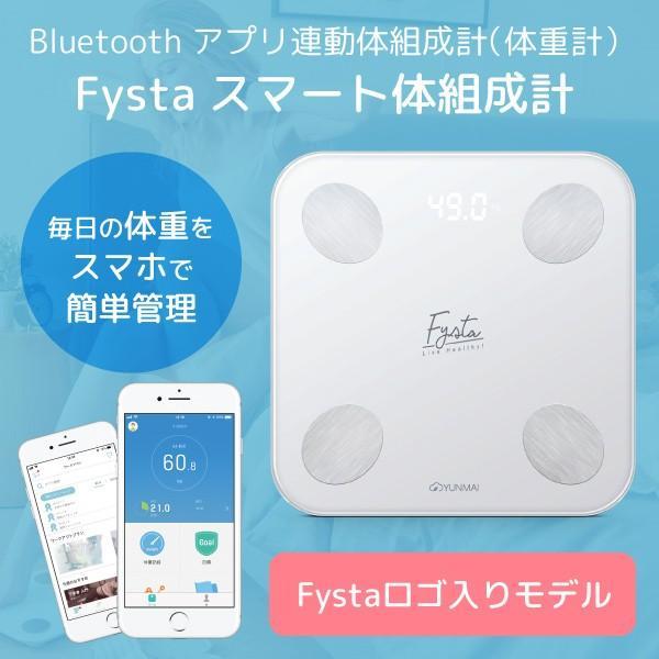 体重計 体組成計 ダイエットするならアプリ連動で簡単データ管理/Fystaスマート体組成計 送料無料 ポイント消化|ks-shop01