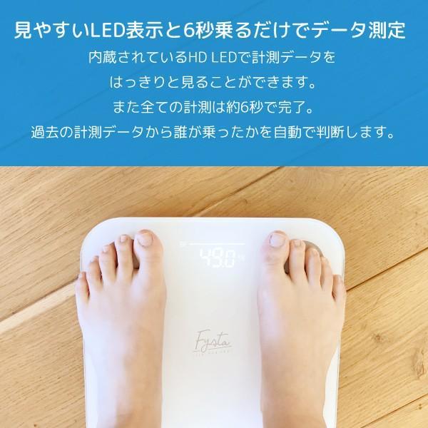 体重計 体組成計 ダイエットするならアプリ連動で簡単データ管理/Fystaスマート体組成計 送料無料 ポイント消化|ks-shop01|02