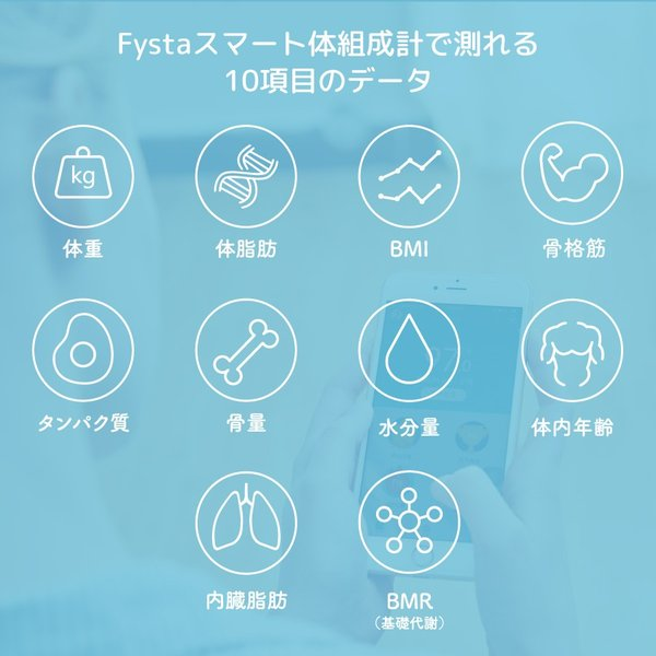 体重計 体組成計 ダイエットするならアプリ連動で簡単データ管理/Fystaスマート体組成計 送料無料 ポイント消化|ks-shop01|03