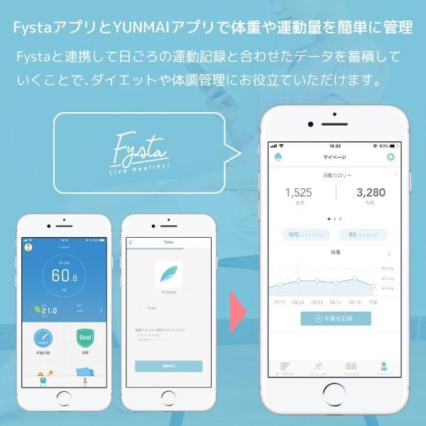 体重計 体組成計 ダイエットするならアプリ連動で簡単データ管理/Fystaスマート体組成計 送料無料 ポイント消化|ks-shop01|05