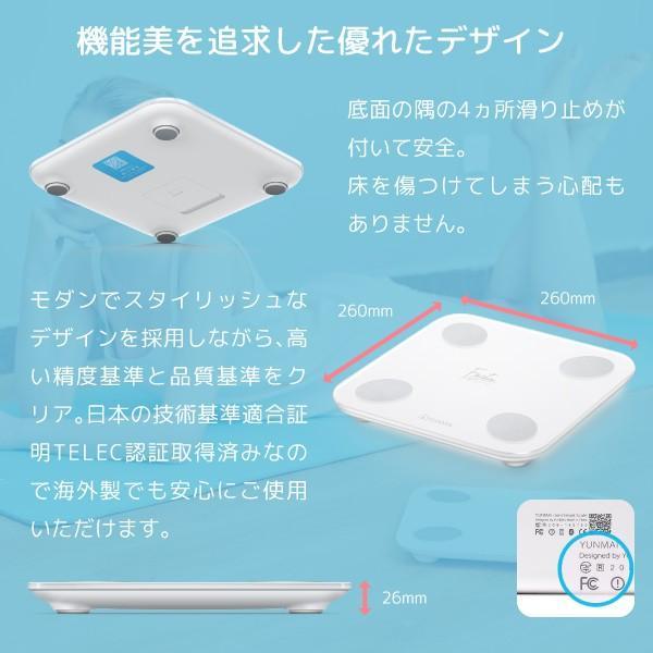 体重計 体組成計 ダイエットするならアプリ連動で簡単データ管理/Fystaスマート体組成計 送料無料 ポイント消化|ks-shop01|07