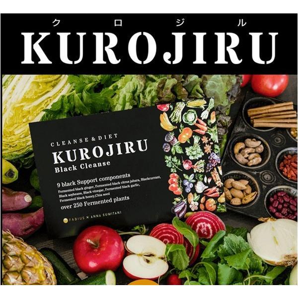 黒汁ブラッククレンズ 30包 KUROJIRU ファビウス|ks-store1010