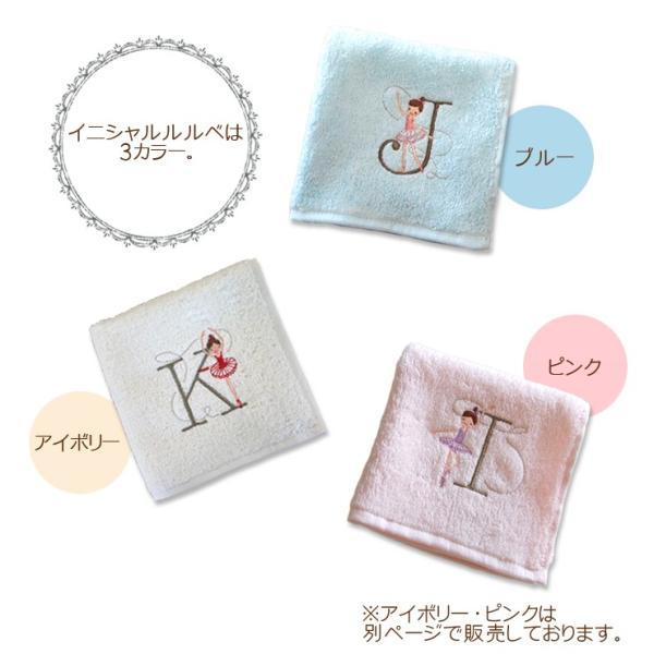 【Shinzi Katoh】『イニシャル ルルベ(ブルー)』 タオルハンカチ 約25×25cm バレエ ハンカチタオル タオル カトウシンジ プレゼント ギフト バレエ発表会 2020|ks-towel|06