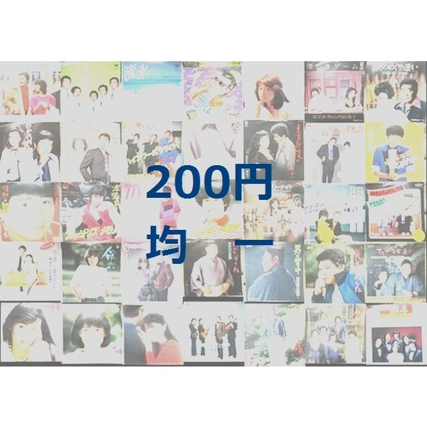 EP-9102 〓 各種EP 200円均一, カバー,ジャケット有,程度様々,NCNR 〓 その弐
