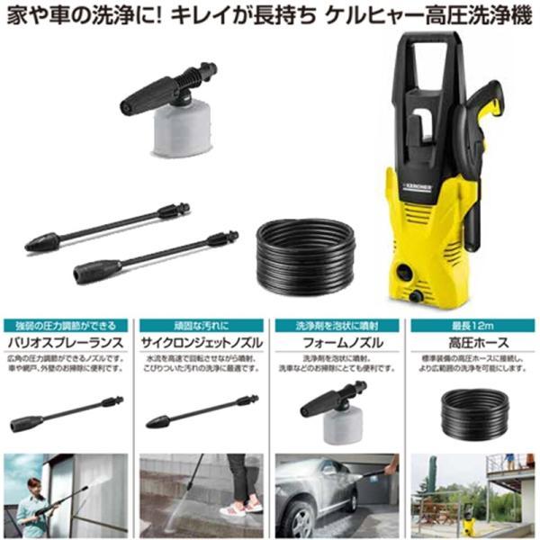 ケルヒャージャパン 高圧洗浄機 K3 KS 【ケーズデンキオリジナルモデル】の画像