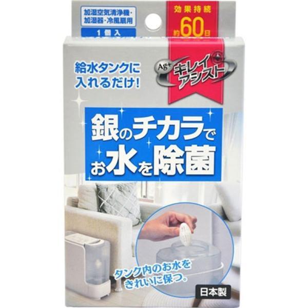 中京医薬品 タンククリーン 8696の画像