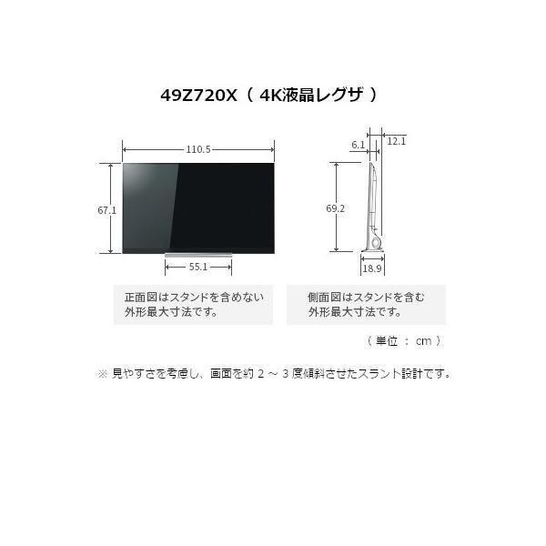 (長期無料保証/標準設置無料) 東芝 49V型 BS/CS 4Kチューナー内蔵液晶テレビ REGZA(レグザ) 49Z720X