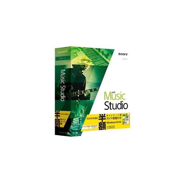 ソニー 音楽編集ソフト ACID Music Studio 10 半額キャンペーン版 ガイドブック付き|ksdenki