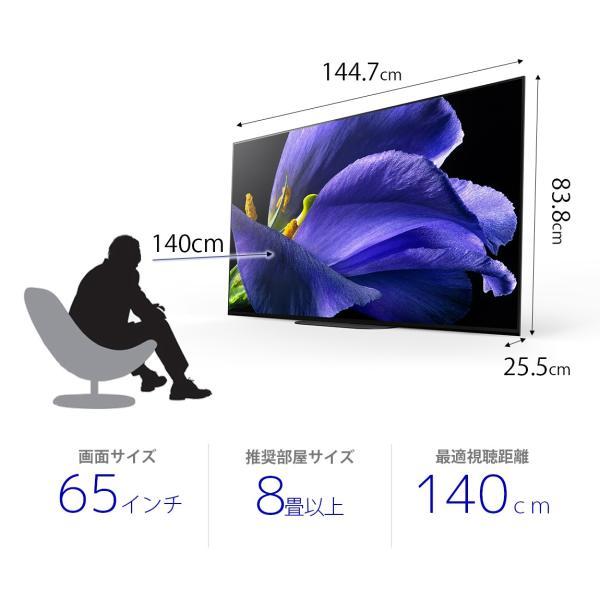 (長期無料保証/標準設置無料) ソニー 65V型 BS/CS 4Kチューナー内蔵4K対応有機ELテレビ BRAVIA(ブラビア)(android tv) KJ-65A9G|ksdenki|02
