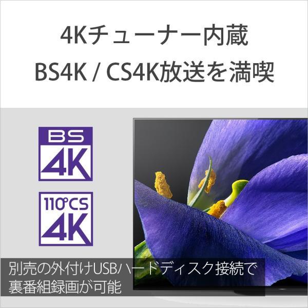 (長期無料保証/標準設置無料) ソニー 65V型 BS/CS 4Kチューナー内蔵4K対応有機ELテレビ BRAVIA(ブラビア)(android tv) KJ-65A9G|ksdenki|03