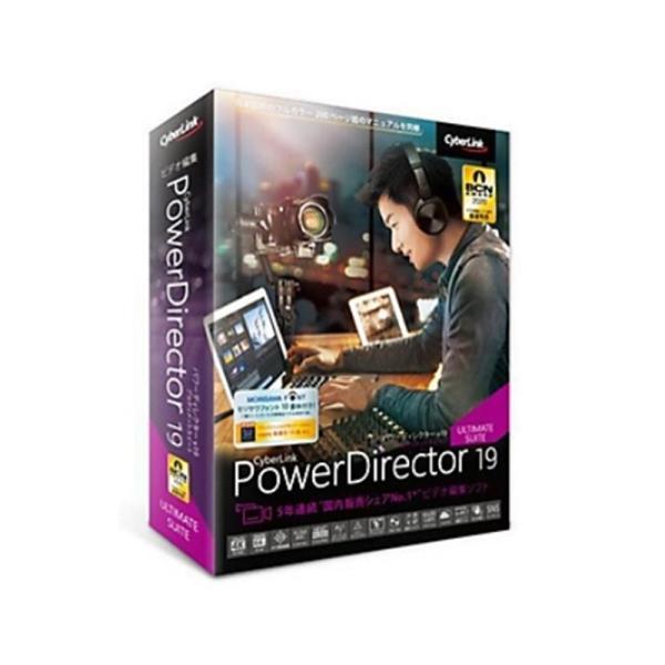 サイバーリンク パソコン用ソフト/グラフィック PowerDirector 19 Ultimate Suite 通常版