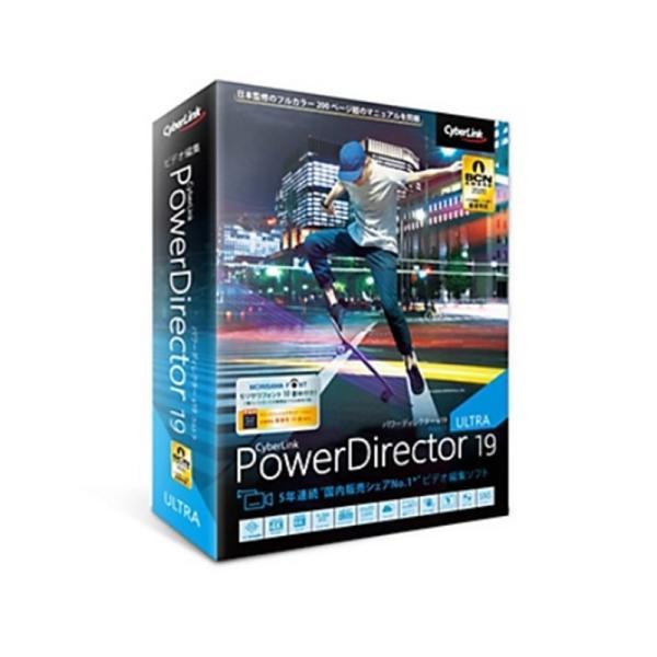 サイバーリンク パソコン用ソフト/グラフィック PowerDirector 19 Ultra 通常版