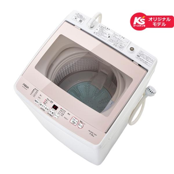 アクア 全自動洗濯機 AQW-KSGP7G(P) ピンク 洗濯容量:7.0kg【ケーズデンキオリジナルモデル】の画像