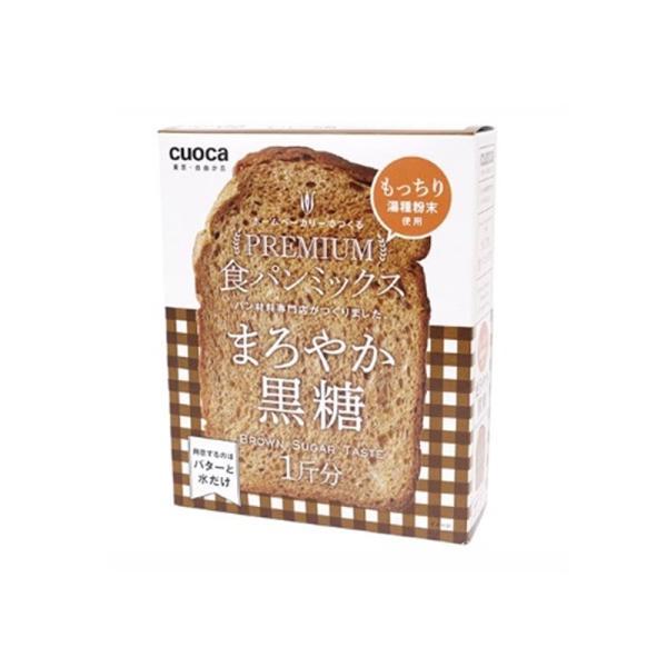 cuoca プレミアム食パンミックス(まろやか黒糖) プレミアムマロヤカコクトウ