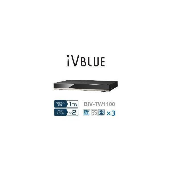 【長期無料保証】【アウトレット】日立マクセル i−VDR搭載BDレコーダー BIV-TW1100 ブラック HDD:1TB ksdenki