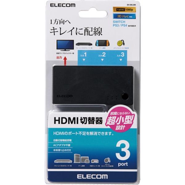 エレコム HDMI切替器/3入力1出力 DH-SWL3BK