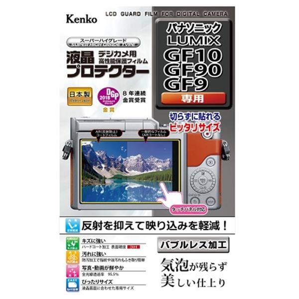 ケンコー 液晶保護フィルム(パナGF10/GF9/GF7/GX7) KLP-PAGF10|ksdenki