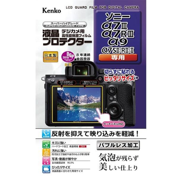 ケンコー 液晶保護フィルム(α7III/RIII/9/7SII/7RII/7II) KLP-SA7M3