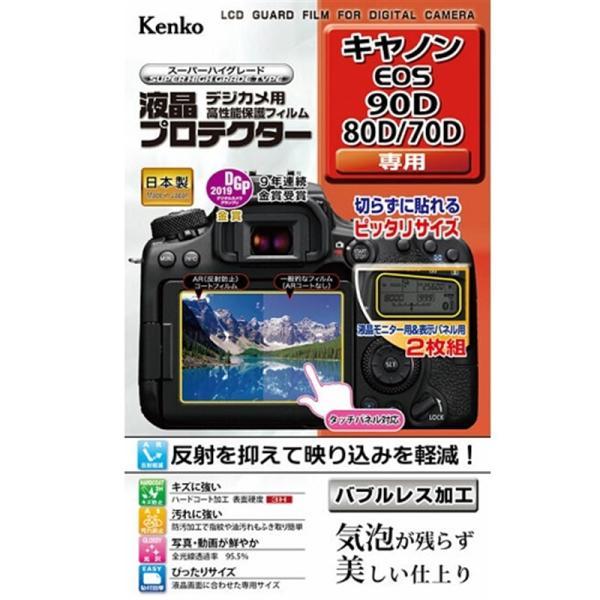 ケンコー 液晶保護フィルム(EOS90D/80D/70D ) KLP-CEOS90D