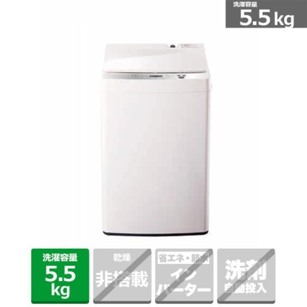 ツインバード工業 全自動洗濯機 KWM-EC55W 洗濯容量:5.5kg