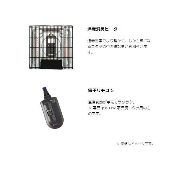 (アウトレット) 小泉 コタツ(75×75 500W) KTR-3185