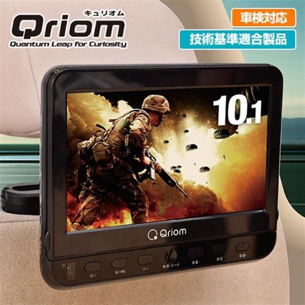 Qriom 10.1インチ/DVD CPD-M101(B)
