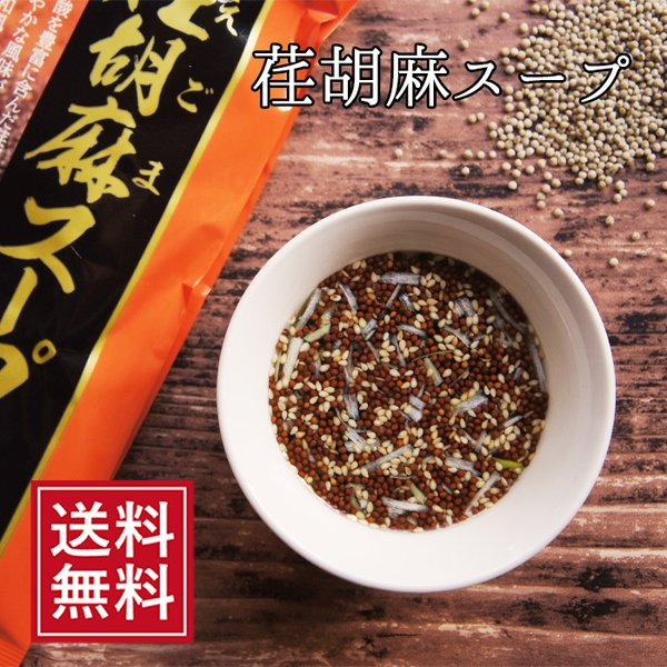 荏胡麻スープ えごま エゴマ 即席 メール便 和風スープ 乾燥スープ なまため 通販