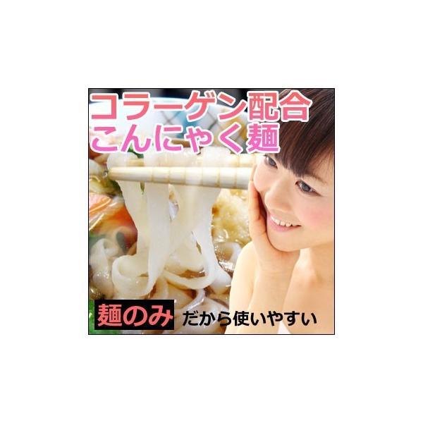 こんにゃく 麺 (太)150g×10袋 コラーゲン 豆乳粉 ダイエット 蒟蒻 コンニャク 麺のみ 替え玉 フォー 白滝 しらたき 低カロリー コロナ太り 対策