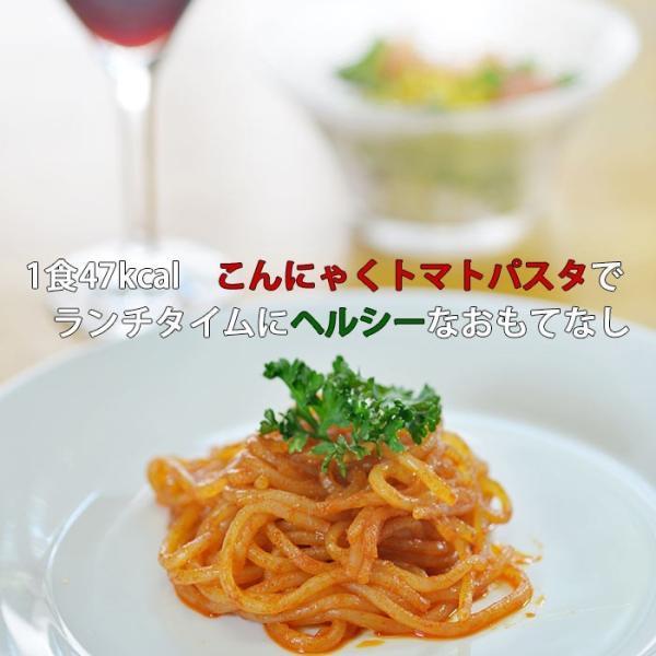 パスタ こんにゃく ×3箱 濃厚トマト風味 2食入 蒟蒻 ダイエット 蒟蒻パスタ コンニャク こんにゃく麺 ダイエット 低カロリー  コロナ太り 対策