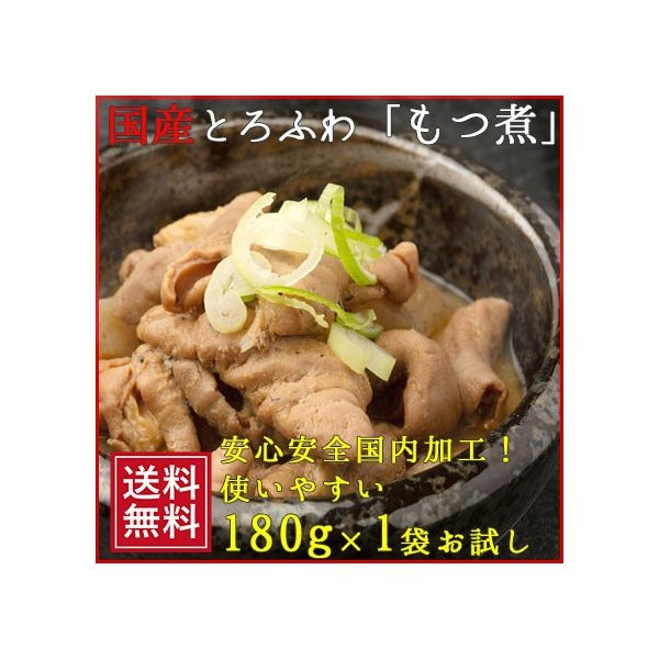 もつ煮 180g メール便 送料込  味噌味 レトルト 惣菜 備蓄 モツ煮込み ギフト もつ鍋にも お試し 豚 国産 メール便 保存食 レンチン