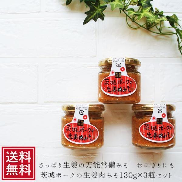 おかず味噌 茨城 ポークの生姜肉みそ 130g×3瓶 セット 備蓄  味噌 生姜 料理 ごはん  ギフト おかず味噌  常温 *