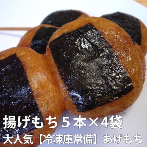 あげ餅 20コ(5本×4袋)冷凍 砂糖醤油味 揚げ餅 あげ餅 揚げもち あげもち ギフト プレゼント お中元