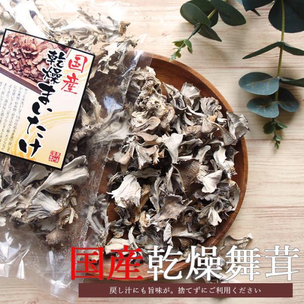 国産 舞茸 乾燥 まいたけ 30g×3袋セット きのこ 黒 茶 人気 ドライ マイタケ  dフラクション ダイエット 常温 * キャッシュレス 母の日