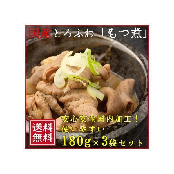 もつ煮 180g×3袋 メール便 送料込 味噌味 レトルト 惣菜 備蓄 モツ煮込み ギフト もつ鍋  保存食  お試し 豚 国産 メール便 レンチン