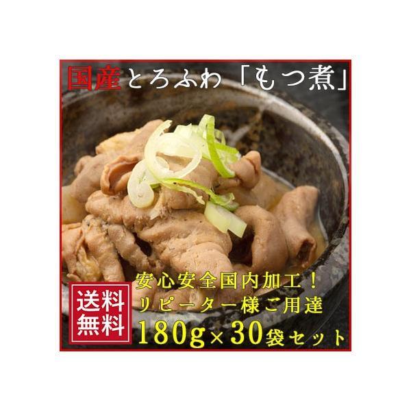 もつ煮 180g×30個  味噌味 レトルト 惣菜 備蓄 モツ煮込み ギフト もつ鍋  保存食 豚 取り寄せ 国産 レンチン