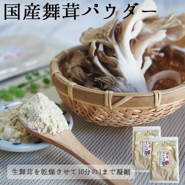 舞茸粉末40g 2袋メール便 送料込 マイタケ ドライ 乾燥 キノコ パウダー 茸 お試し 茶 まいたけ dフラクション ダイエット 母の日