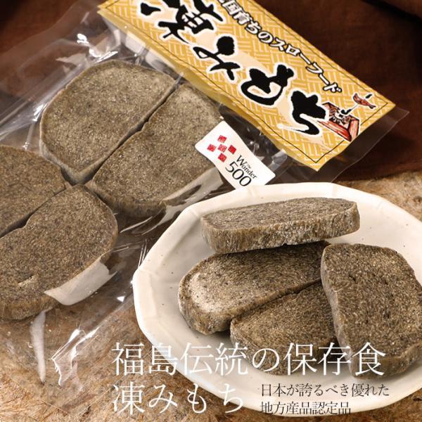 凍みもち 凍餅 4個入×3袋 ギフト 福島 伝統 草もち 凍み餅 乾物 保存食 shimimochi 常温 * お歳暮 お取り寄せ