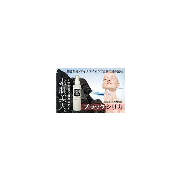 KSKマロミーローション シリカ水(化粧水) 北海道上ノ国産ブラックシリカ|kskplan|02