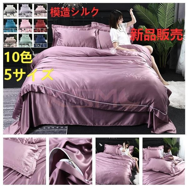 布団カバーセット  4点セット ダブル セミダブル クイーン 布団 シーツ 無地 シンプルデザイン 北欧 ボックスシーツ フラット 枕カバー 寝具|ksmc-shop