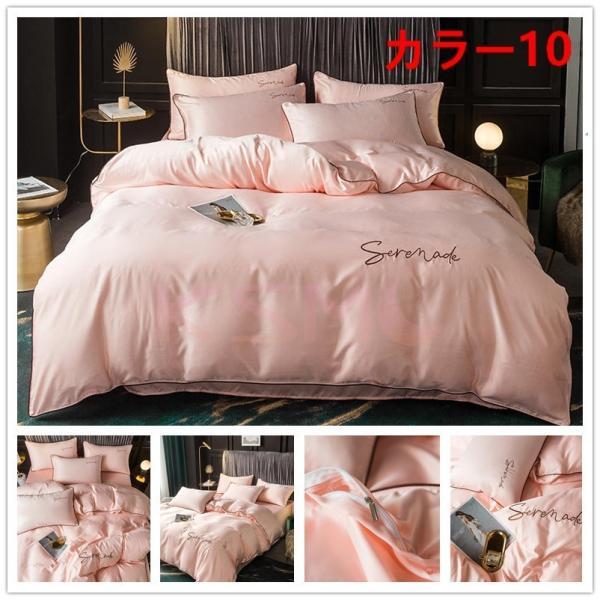 布団カバー セット ベッド 寝具セット 枕カバー おしゃれ 北欧風 柔らかい 可愛い 接触冷感 春夏 模造シルク 防臭 防ダニ 洗える 4点セット セミダブル 高密度 ksmc-shop 11