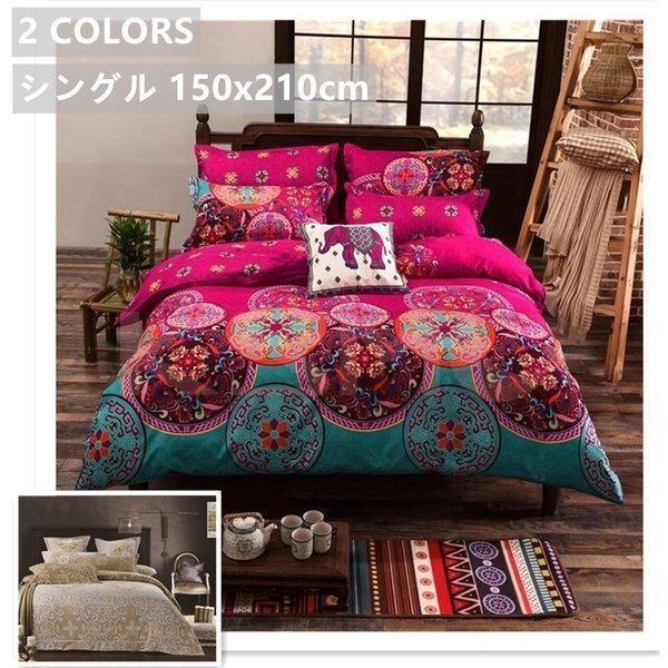 布団カバー 3点セット シングル シーツカバー 寝具カバーセット 枕カバー 柔らかい 肌に優しい 洋式和式兼用 ベッド用 洗える 北欧風 掛け布団カバー150x210cm|ksmc-shop